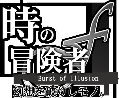 時の冒険者F Burst of Illusion 幻想を破りしモノ。